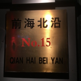 No. 15 restaurant
